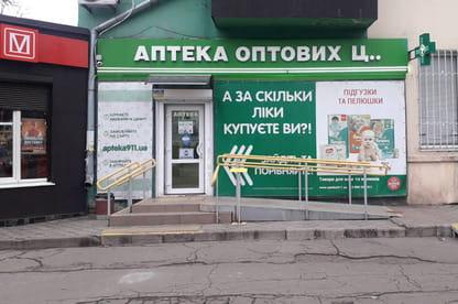 Кривой Рог Аптека №65 (А03)