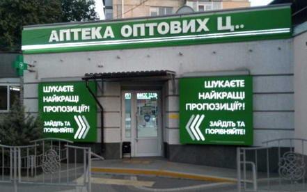 Полтава Аптека №50 (А03)