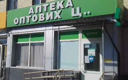 Полтава Аптека №33 (А03)