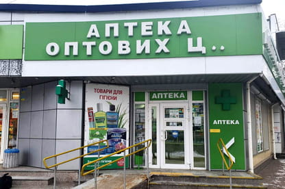Полтава Аптека №70 (А03)