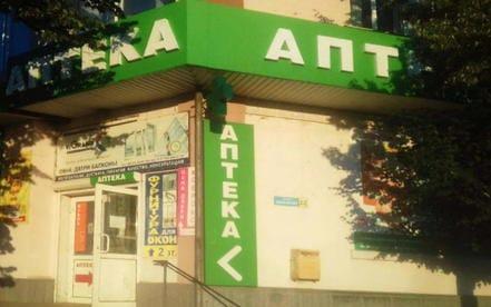 Первомайск (Николаевская обл.)