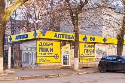 """Киев Апт. пункт №6 Аптеки №1 """"Витаникус"""""""