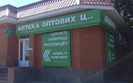 "Золотоноша №12 ""Е Аптека"""