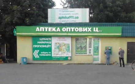 """Березань №18 """"Е Аптека"""""""