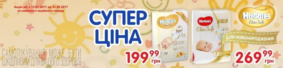 Фиксированная цена Хаггис Элит Софт Джамбо  1,2 – 199,99 и 269,99 грн на Август