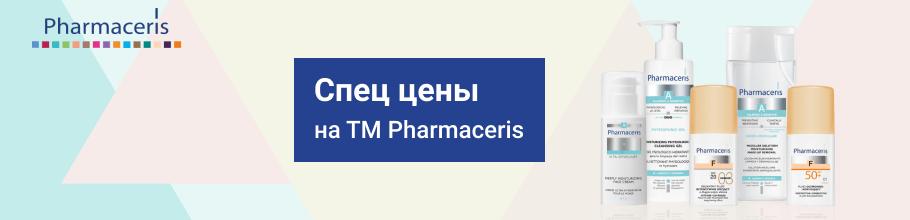 Спец цены на ТМ Pharmaceris