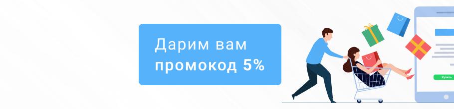 Дарим промокод 5%