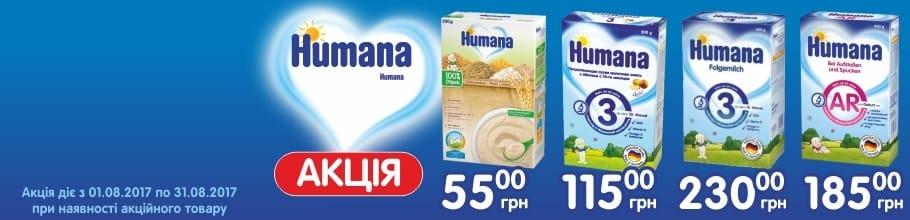 Действует акция на ТМ Хумана – фиксированная цена В АВГУСТЕ!