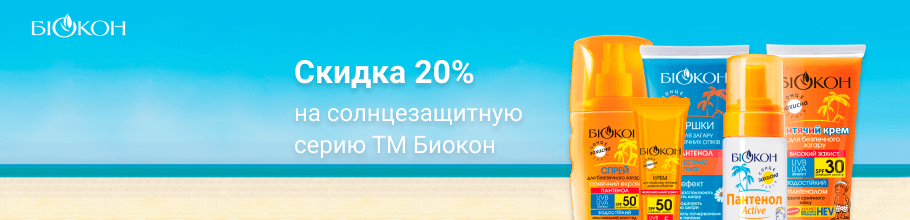 Скидка 20% на солнцезащитную серию ТМ Биокон