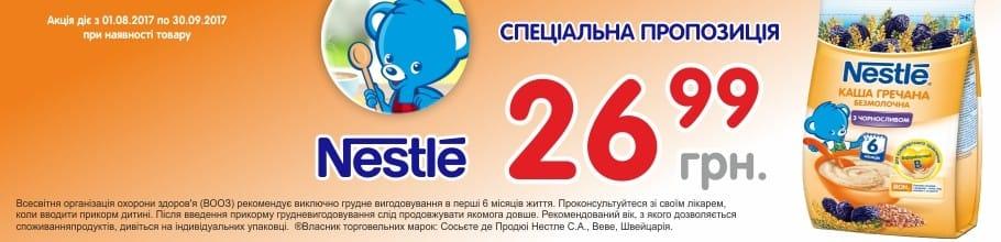 Фиксированная цена на Nestle Каша б/мол. Гречневая с Черносливом 180г – 26,99 грн Август- Сентябрь