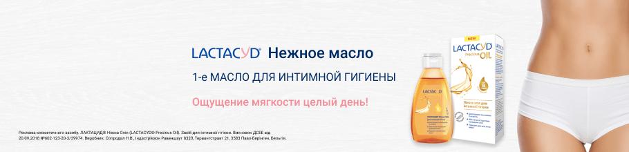 Спец цены на ТМ Лактацид Нежное масло