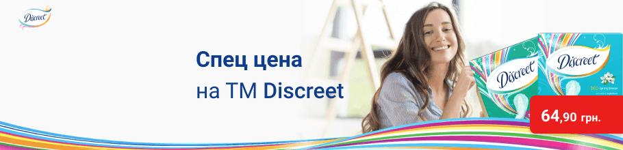 Спец цены на ТМ Discreet