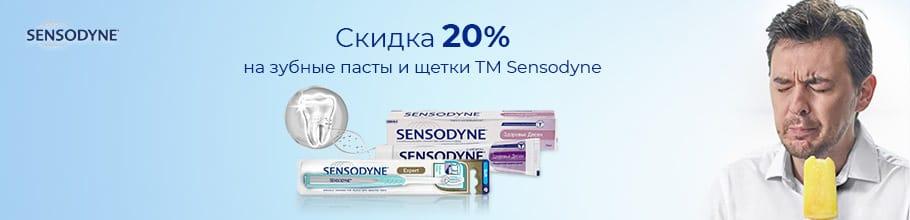 Скидка 20% на зубные пасты и щетки ТМ Sensodyne