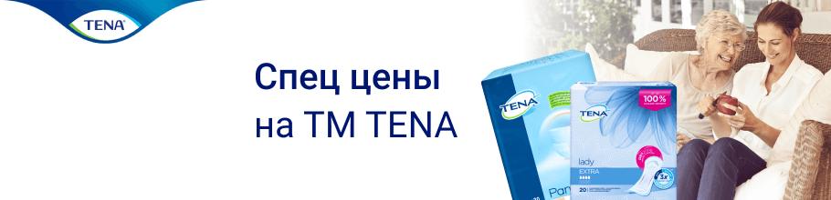 Спец цены на подгузники для взрослых  и урологические прокладки ТМ Tena
