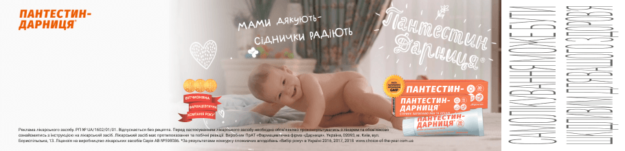 Спец цены на гель Пантестин-Дарница