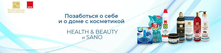 Скидка 20% на ТМ Sano и ТМ Health&Beauty