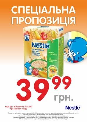 Акция на ТМ NESTLE – фиксированная цена 39,99 грн.