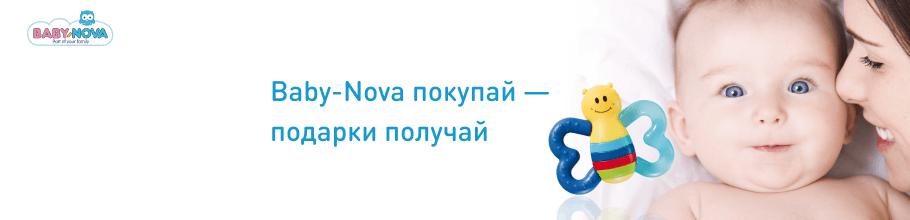 Спец цены на товары для детей ТМ Baby-Nova