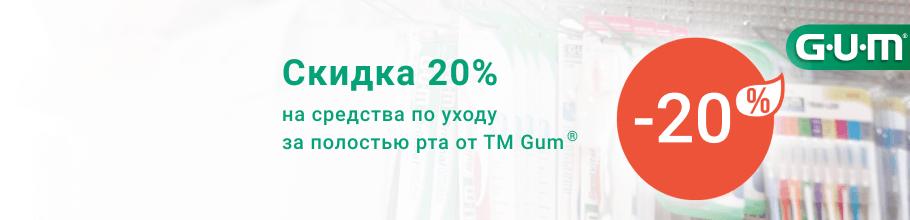 Скидка 20% на средства по уходу за полостью рта от ТМ Gum