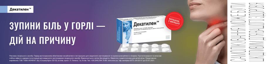 Спец цены на таблетки от боли в горле Декатилен