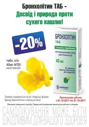 Скидка покупателю на Бронхолитин – 20% Период акции: 01.10.2017 по 31.10.2017
