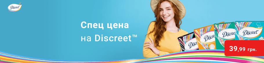Спец цены на ежедневные прокладки Discreet