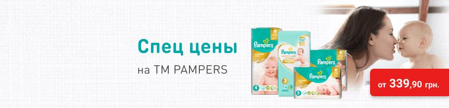 Спец цены детские подгузники ТМ Pampers