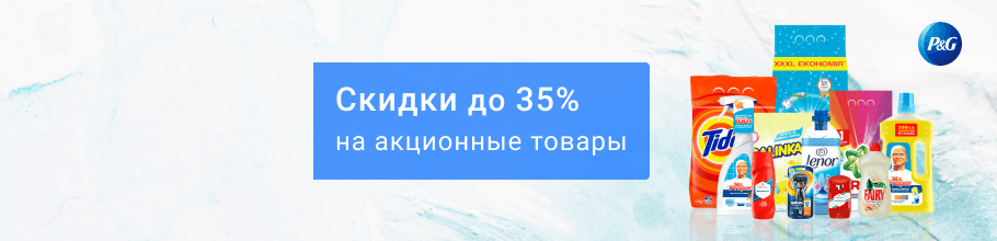 Скидки до 35% на акционные товары