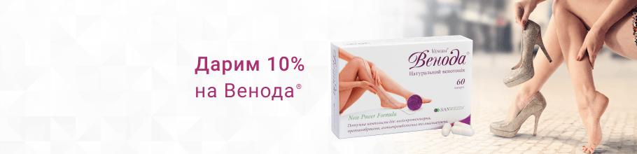 Скидка 10% на венотоники ТМ Венода