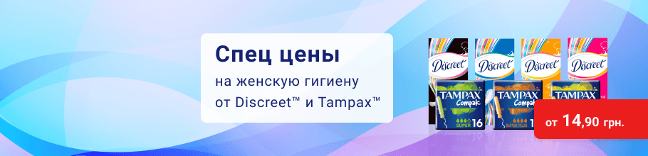 Спец цены на женскую гигиену от ТМ Discreet и Tampax