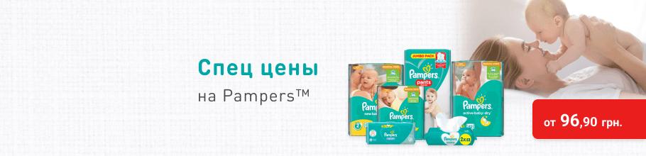 Спец цены детские подгузники и салфетки ТМ Pampers