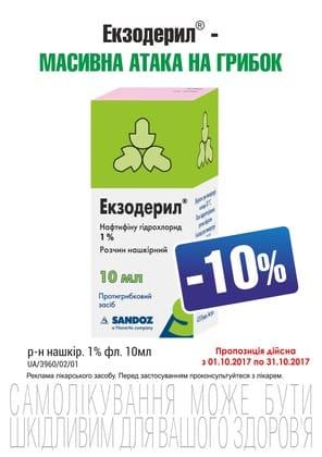 Акция на препарат Экзодерил