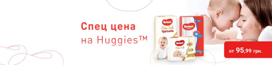 Спец цены на детские подгузники ТМ Huggies