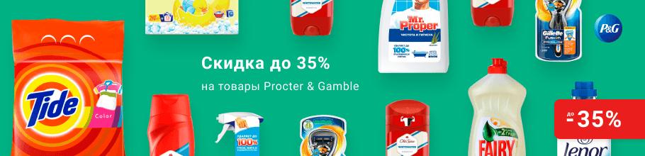 Скидка до 35% на товары ТМ Procter&Gamble