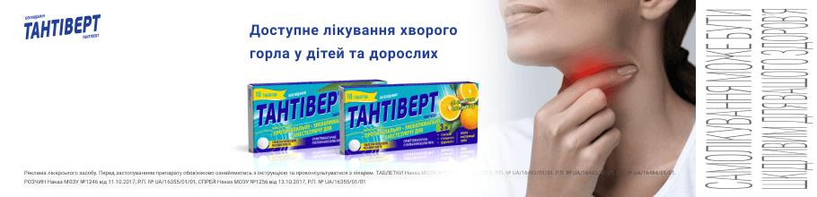 Спец цены на препараты для лечения горла ТМ Тантиверт