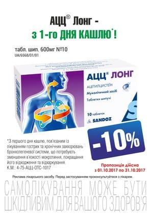Акция на препарат АЦЦ. Период акции: 01.10.2017 по 31.10.2017