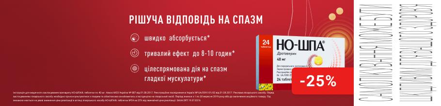Скидка 25% на ТМ Но-шпа