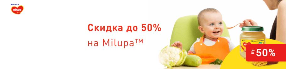 Скидки до 50% на пюре ТМ Milupa