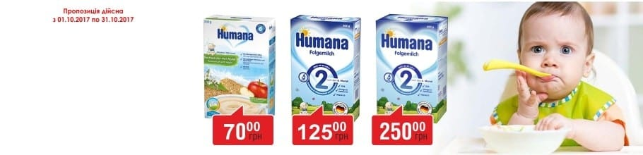 Акция на ТМ Хумана -  фиксированная цена. Период акции: 01.10.2017 по 31.10.2017