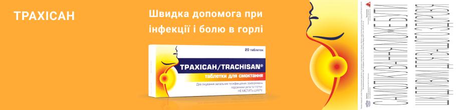 Спец ціни на таблетки від болю в горлі Трахісан