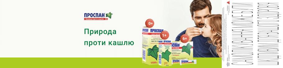 Спец ціни на рослинні препарати від кашлю ТМ Проспан