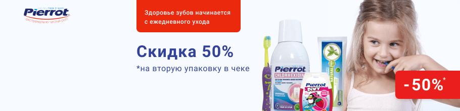 Скидка 50% на вторую единицу средств для ухода за полостью рта ТМ Pierrot и Alpen Dent