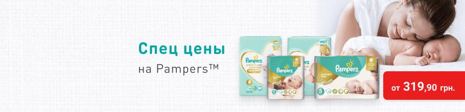 Спец цена на детские подгузники ТМ Pampers Premium Care