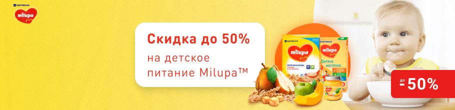 Скидки до 50% на детское питание ТМ Milupa