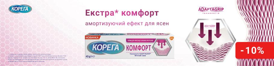 Скидка 10% на крем для фиксации зубных протезов Корега Комфорт