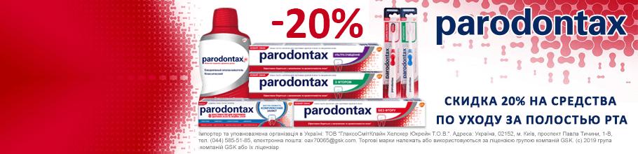 Скидка 20% на средства по уходу за полостью рта от ТМ Parodontax