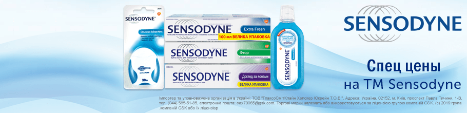 Спец цены на средства по уходу за полостью рта ТМ Sensodyne