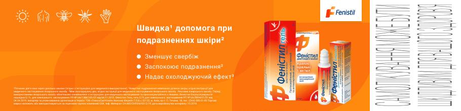 Спец ціни на гель та емульсію від алергії Феністил