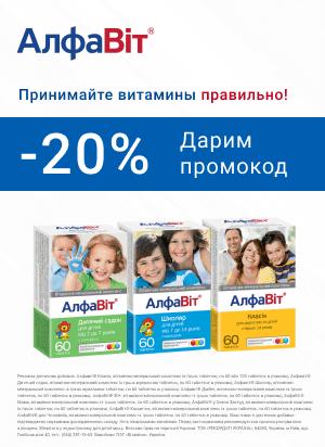 Дарим промокод 20% на витамины ТМ Алфавит