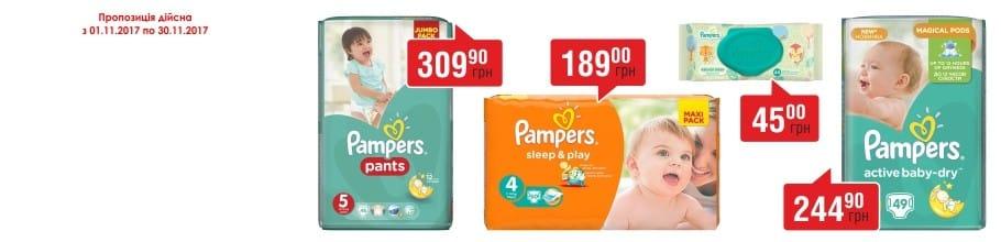 Акция на подгузники ТМ PAMPERS – фиксированная цена